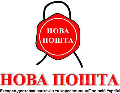 nova_poshta