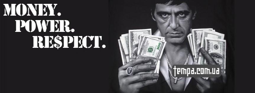 money-power-respect одежа купить в украине